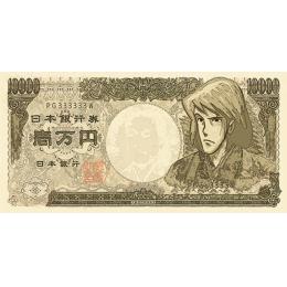 Goemon 10000 yen